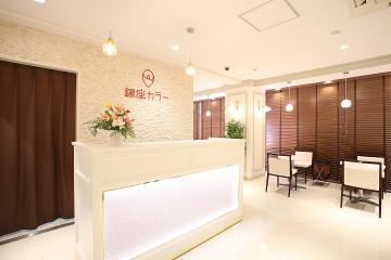 銀座カラー 船橋北口店 の画像・写真